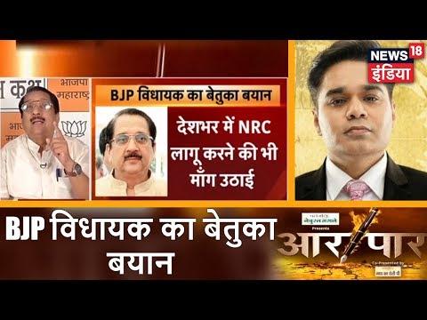 Aar Paar | BJP विधायक का बेतुका बयान | घुसपैठियों को लेकर सियासी घमासान | News18 India