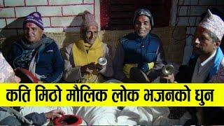 हाम्रो सस्किर्ती, मौलिक लोक भजन || Nepali Folk Bhajan Gulmi Kurgha