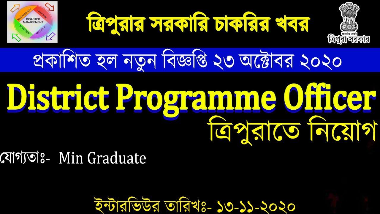 ত্রিপুরা রাজ্যে জেলা পোগ্র্যাম অফিসার নিয়োগ 2020|District Programme Officer Recruitment 2020