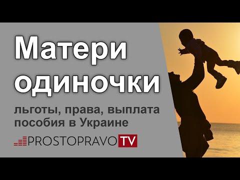 Матери одиночки: льготы, права, выплата пособия в Украине