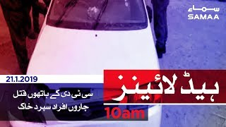 Samaa Headlines - 10AM - 21 January 2019