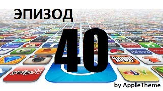 Обзор игр и приложений для iPhone/iPodTouch и iPad (40)