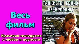Танкисты своих не бросают - остросюжетная мелодрама, русский сериал