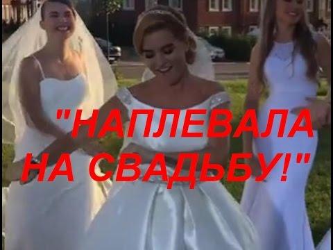 Ксения Бородина оскорбила Курбана Омарова, выплясывая в свадебном платье