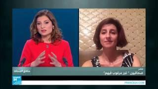 """مصر: صحافيون """"غير مرغوب فيهم"""" ج1"""