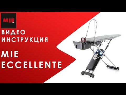 Видеоинструкция. Гладильная система MIE Eccellente