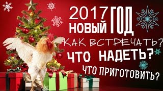 видео Новый год 2017 — как встречать, что надеть и что приготовить