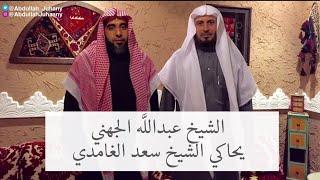 مقطع بديع للشيخ عبدالله الجهني فيه محاكاة لترتيل الشيخ سعد الغامدي