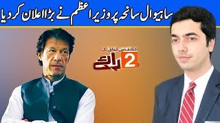 PM Imran Khan big announcement on Sahiwal incident | Do Raaye | 20 January 2019 | Dawn News