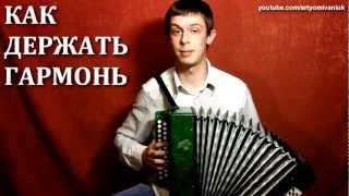 Как держать гармошку - По-русски [How to hold an accordion]