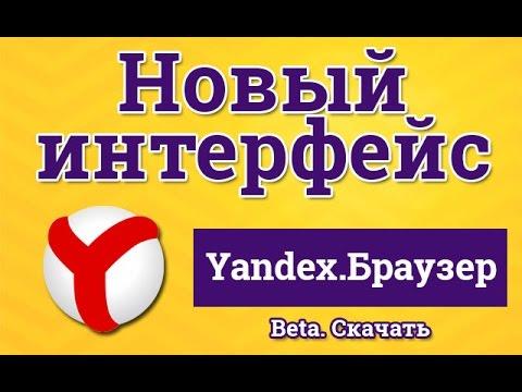 ВАУ! Новый Яндекс Браузер Beta