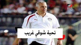 شوقي غريب يحي صلاح محسن وأكرم توفيق عقب فوز منتخب مصر الأوليمبي على تونس