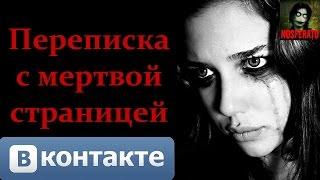 Истории на ночь - Переписка с мертвой страницей Вконтакте