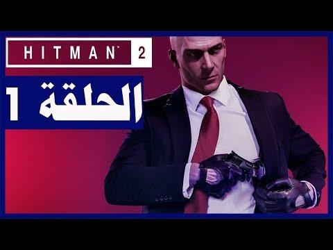 تختيم لعبة:HITMAN 2/ الحلقة1/ البداية/ مهمة خط النهاية !!!