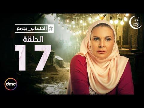 El Hessab Ygm3 / Episode 17 - مسلسل الحساب يجمع - الحلقة السابعة عشر