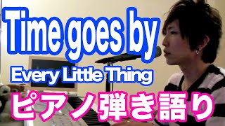 『Time goes by』Every Little Thing ピアノ弾き語り_大場唯(Yui Ohba)
