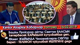Кечки Кабар | 6 АТКАминерге Өкмөт СӨГҮШ берип -Прокурор СВЕТ баасын КӨТӨРҮШ керек деп | Акыркы Кабар