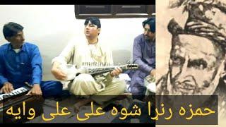 Hamza ranra shwa Ali Ali waya pukhto Qawali 2021 new songs shahid ustaz rababi Pashto Qawali
