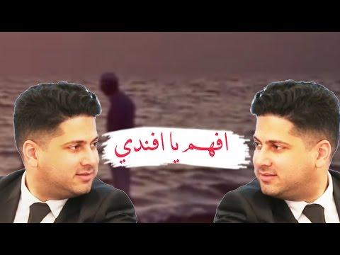 افهم يا افندي - عمر الصعيدي thumbnail