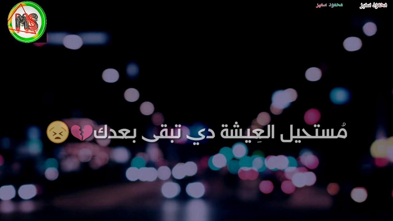 ابراهيم الحكمي - مهما تبعد - حالات واتس حزينة / مستحيل العيشة دي تبقي بعدك