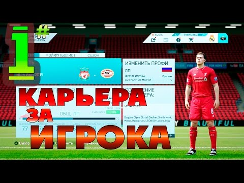 ФИФА 17, ФИФА 16, ФИФА 14, патчи, ФНЛ, УПЛ