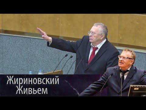 Жириновский: вы у