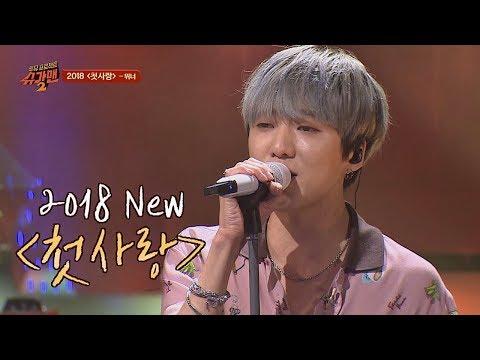 위너(WINNER)만의 트랜디한 감성으로 재탄생! '2018 첫사랑'♪ 투유 프로젝트 - 슈가맨2(Sugarman2) 16회