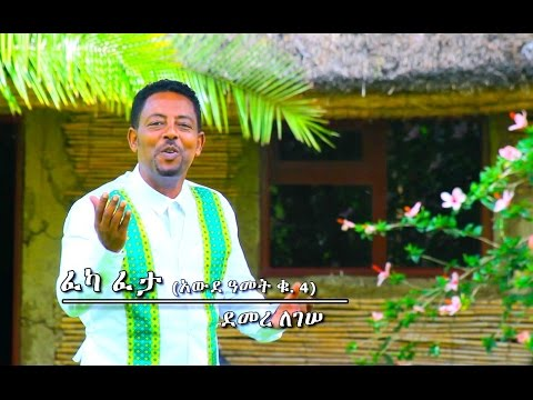 Demere Legesse - Feka Feta  New Ethiopian Music 2017 (Official Video)