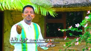 Demere Legesse - Feka Feta | ፈካ ፈታ - New Ethiopian Music 2017 (Official Video)
