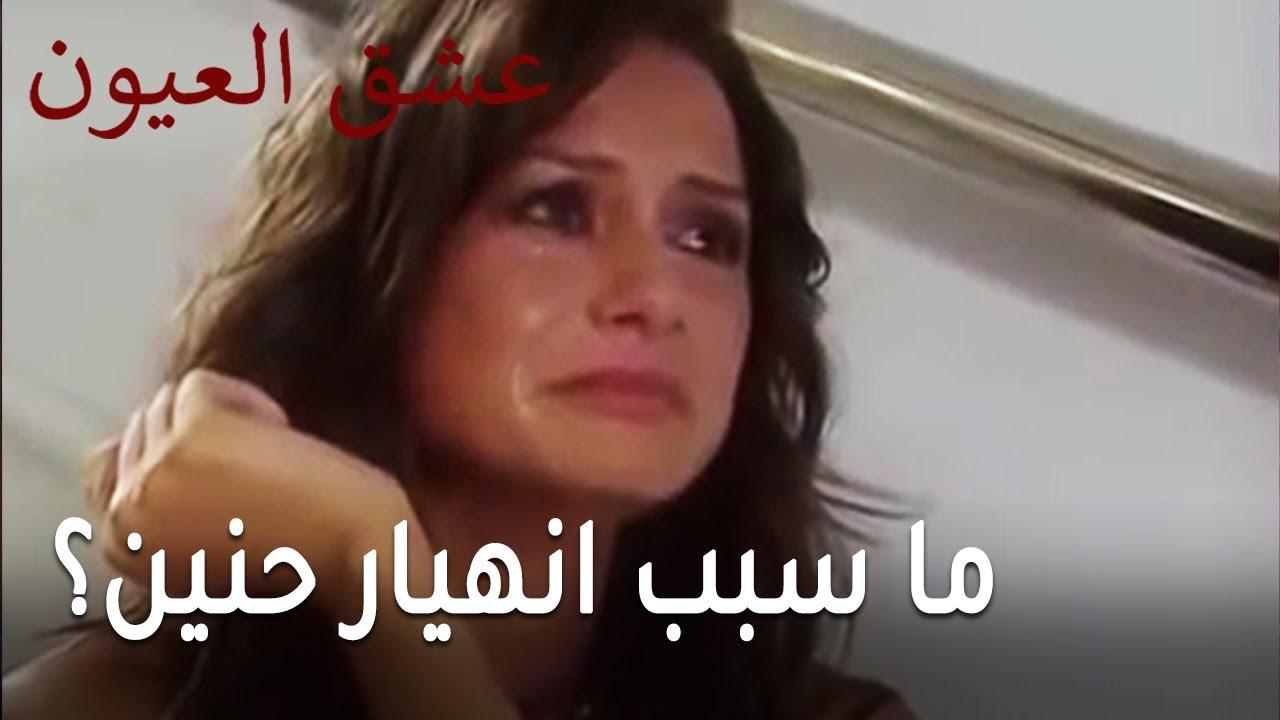 عشق العيون الحلقة 12 - ما سبب انهيار حنين من البكاء؟