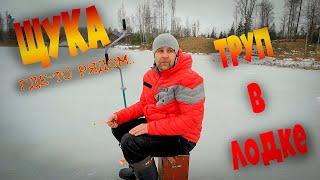 ЛОВЛЯ ЩУКИ или ТРУП в лодке Pike fishing