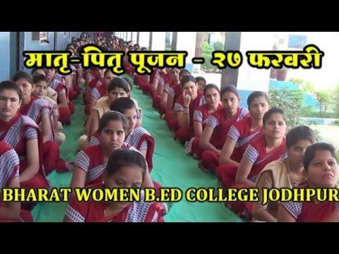 Bharat Women B.ED College Jodhpur celebrates Parent's Worship Day on 27Feb