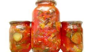 Салат из огурцов в томате без стерилизации! Рецепт!