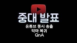 유튜브 중대발표 - 동시송출 , 악마복귀 , QnA 관련