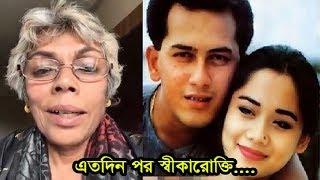 লাইভে সালমান শাহকে খুন করার কথা স্বীকার করল খুনির স্ত্রী ! Salman shah murder news !