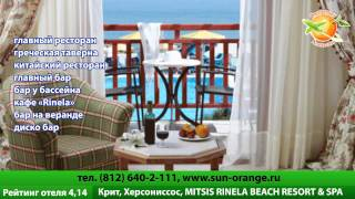Отель MITSIS RINELA BEACH RESORT AND SPA на острове Крит. Отзывы фото.(Подробнее: http://sun-orange.ru, Мы Вконакте: http://vkontakte.ru/club18356365. --------------------------------- Отель Mitsis Rinela Beach Resort and Spa 5* один., 2012-10-25T21:59:21.000Z)