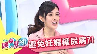 最新《媽媽好神》節目收看▻▻https://goo.gl/P37KI6 來賓:張鳳書、何妤...