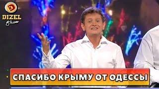 Как офигительно в Одессе отдыхать  | Дизель Шоу(Больше смешных видео на нашем канале: Youtube - https://www.youtube.com/c/дизельстудио Присоединяйтесь к нам в социальных..., 2016-09-11T23:04:49.000Z)
