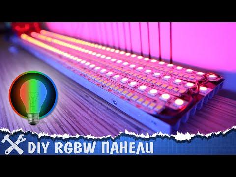 💡Крутые RGBW панели