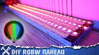 💡Крутые RGBW панели своими руками