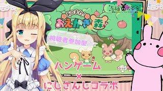[LIVE] ♡ハンゲームコラボ×はじめてのおえ森♡