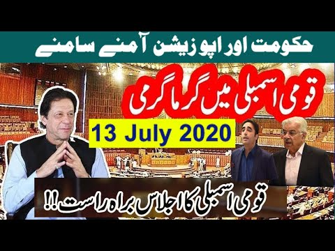 National Assembly Session | LIVE From Islamabad | 13 July 2020