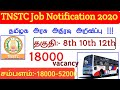 TNSTC recruitment 2020 driver and conductor |technical staff - Ae - JE -  apply online