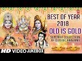 रविवार Special I Best Of Year 2018 I Old Is Gold I Superhit Collection Of Classic Bhajans