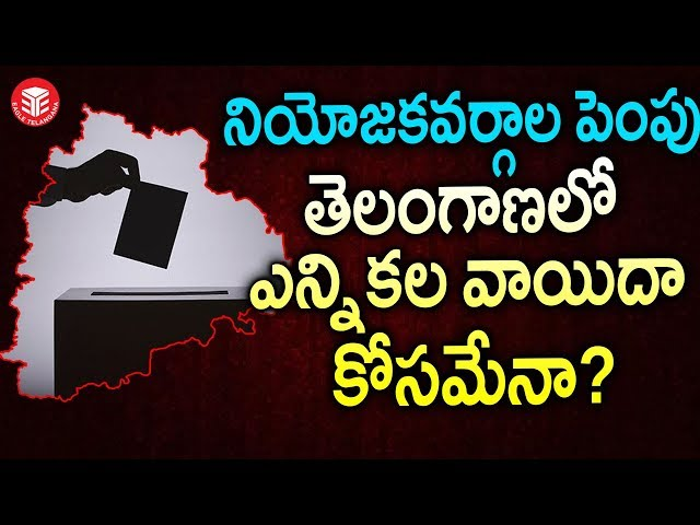 ????????? ??????? ?????? ???????| Assembly seats Increase effect on Telangana Early Elections