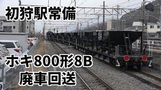 【初狩駅常備 ホキ800形8B NNに廃車回送】