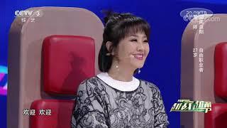 [越战越勇]贾婷为了老公登上《越战越勇》的舞台唱歌| CCTV综艺 - YouTube