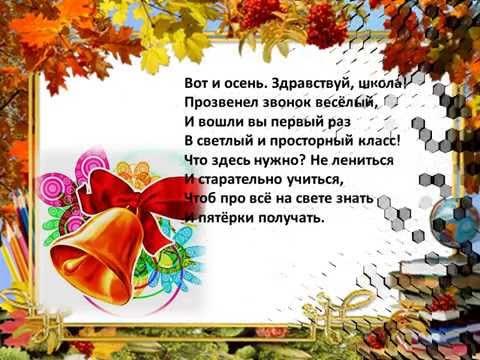 Осень - чудная пора — детские песни осень (плюс).