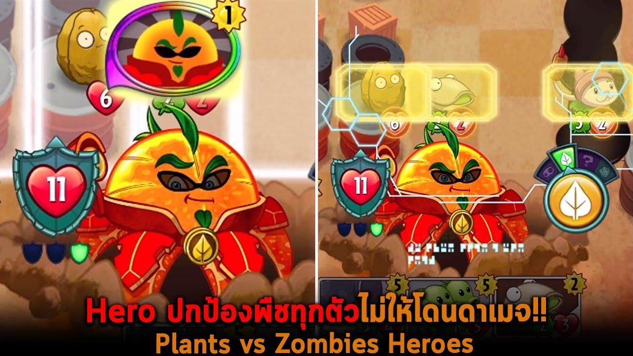 Hero ปกป้องพืชทุกตัวไม่ให้โดนดาเมจ Plants vs Zombies Heroes