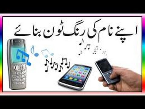 How to Make a Name Ringtone With Your Name Online Easy Way in Urdu / Hindi | 2017 |